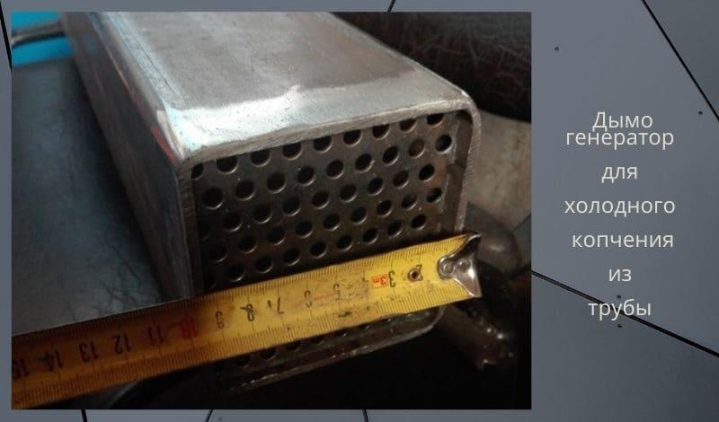 Дымогенератор для холодного копчения своими руками - колосник