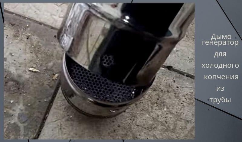 Дымогенератор для холодного кпчения - зольник