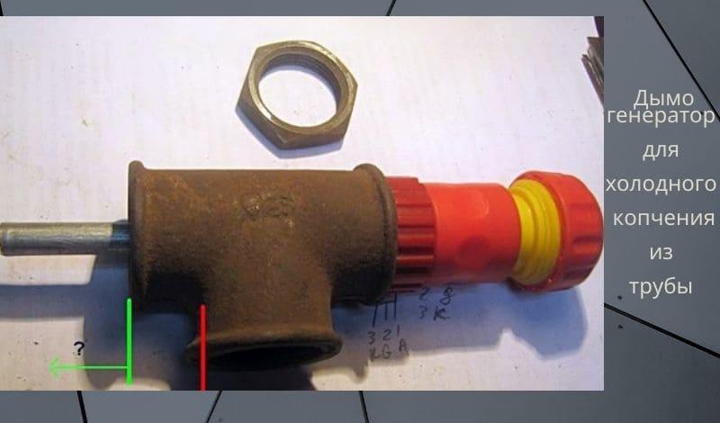 Эжектор для дымогенератора для холодного копчения